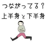 【読むレッスン−5】つながってる?上半身と下半身