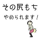 【読むレッスン−8】その尻もち やめられます!