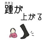 【読むレッスン−6】踵が上がる