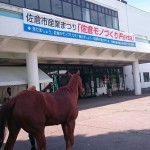 佐倉市産業まつりへ行ってきました❗️