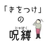 【読むレッスン−4】「きをつけ」の呪縛
