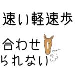 【読むレッスン−2】速い軽速歩、合わせられない。